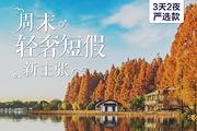 ☂三天两夜之杭州度假🔥杭州吃蟹季🔥特色度假酒店❉赠寻梦City Walk