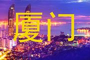 厦门4天3晚纯玩0购物☀鼓浪屿+南普陀+胡里山炮台+曾厝垵+集美学村