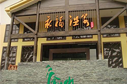 自驾!双人养身好去处!金钟山假日酒店1晚+永福温泉+天坑或永福岩+1早1正餐