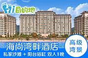 2人高级湾景双床房+出海捕鱼!惠州巽寮湾海尚湾畔公寓1晚+沙滩(阳台带浴缸)