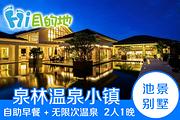 4人独立温泉别墅(带池)+早餐+水禾田温泉+那金谷!江门恩平爱必侬泉林酒店