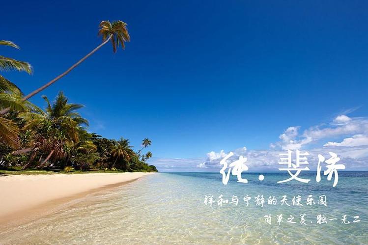 碧海蓝天,椰林入云,洁白的沙滩,形状奇特的珊瑚礁,色彩斑斓的鱼儿,这