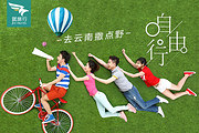 云南5天4晚<丽江+泸沽湖+大理+香格里拉>高端特色客栈+千古情+骑马泛舟