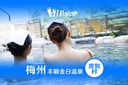 丰顺金日温泉+标准客房(大床/双床)!梅州丰顺金日温泉度假村