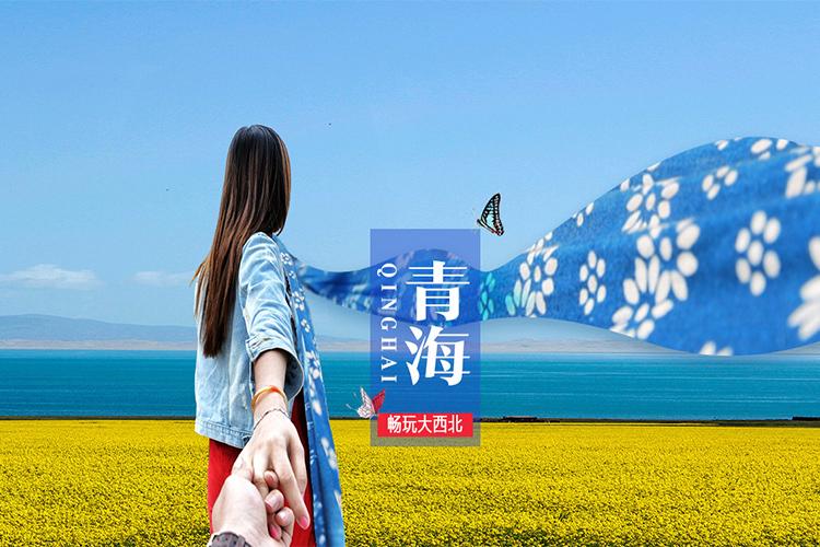 机票+西宁进出日月山 青海湖 茶卡张掖 祁连 门源纯玩5日游(包含接送机服务)