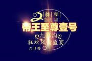 九寨黄龙+都江堰青城山六日游:真纯玩!无自费无购物!赠送双晚会!
