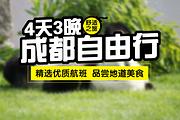 春节热卖-成都4天自由行<机票✔可选舒适/高档/希尔顿酒店✔任选直通车✔变脸