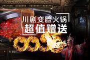 超值特惠!都江堰青城山100%真纯玩1日游✔三环包接+特色午餐+无线耳麦讲解