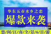 悠闲江南•华东五市两大水乡之恋•周庄•乌镇•上海迪士尼•老苏州全景6日游