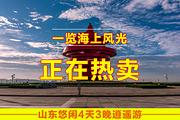 限时抢购+VIP接送机+济南+泰山+曲阜+山水圣人四日游