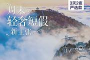 ☂三天两夜之泰安🔥五岳之首|背靠泰山高端酒店|赠专车接送站服务