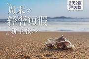 ☂三天两夜之青岛🔥吹海风吃海鲜 最时髦网红江畔酒店 赠奔驰接送站