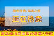 ✔主推产品✔蓝色经典✔海滨之美✔青岛崂山✔威海✔烟台✔蓬莱✔精华景点5日游