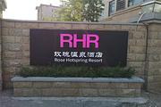 温泉特卖住1晚北京玫瑰温泉酒店温泉大床房(含私汤)+早餐+小汤山农业园