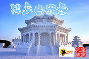 沈阳故宫旅行社皇家之旅:沈阳棋盘山滑雪场一日游(白天滑雪,特价团购)
