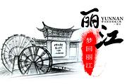 热卖!纯玩小团丨玉龙雪山+冰川大索道+蓝月谷+甘海子丨土鸡火锅丨雪山1日游
