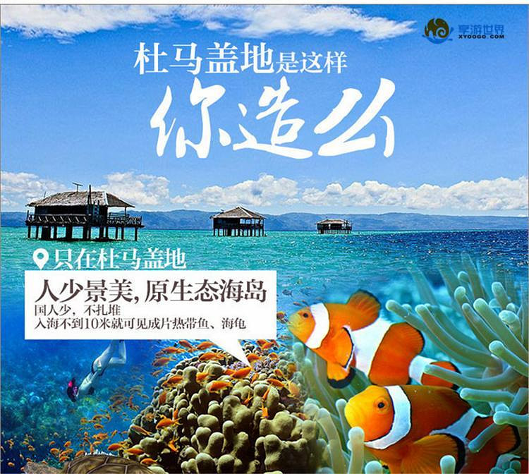 锡基霍尔岛:鱼儿spa,牛奶瀑布,树藤跳水;balay百丽岛:海豚追踪