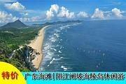 <特价>阳江闸坡海陵岛+大角湾二日游|往返车+住十八子渔林宾馆或同级酒店
