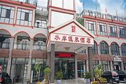 陕西(住宝鸡太白山水岸温泉酒店、双床房1晚、双人美味自助早餐、 双人温泉)
