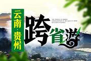 云南+贵州双城记!纯玩贵州+大理丽江雪山全景双城游!您要的景点这里全有!