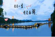 南通出发品质出游<苏州拙政园、杭州西湖、西溪湿地、水乡乌镇3日游>无自费