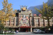 1晚景区内西羌国际大酒店+九皇山套票2选1(前山索道票2张+前山、后山索道)