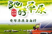 夏季品质游 接受提前预定 全程越野车特色木刻楞可选蒙古包3日纯玩包车游