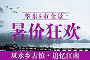 双水乡古镇•追忆江南•游迪士尼小镇乌镇周庄✚木渎✚上海外滩华东5市全景