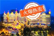 广州熊猫酒店丨3天2晚双人/家庭套票丨长隆旅游度假区+长隆欢乐世界+长隆马戏