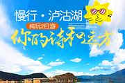 舟上戏烟波人在画中游<丽江-泸沽湖臻品2日游>360°深度环游 女儿国国宴