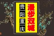 轻奢双城记:贵阳+重庆六日自由行;含✔机票✔动车票✔酒店✔景区直通车✔接送机