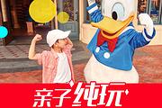 住迪士尼主题酒店,双飞上海3日亲子游|东方明珠360度俯瞰上海|迪士尼全票通