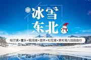 北国大环游|哈尔滨+雪乡+松花湖+雾凇岛8天7晚自由行全程接送+舒适酒店