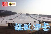 沈阳故宫旅行社:沈阳怪坡滑雪场一日游(白天滑雪)