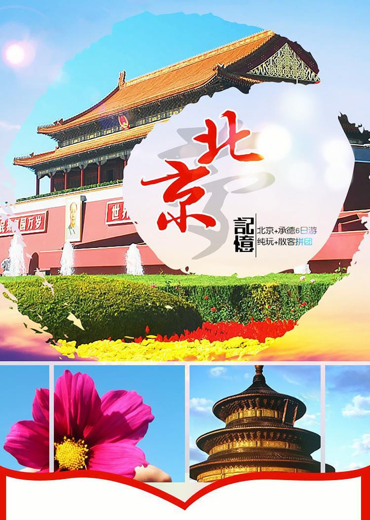 北京 承德纯玩帝都/故宫天坛,天安门颐和园,长城 承德