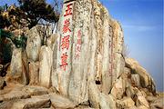 错峰大促 曲阜泰山济南3日(北京高铁2h直达)登山祈福,纯玩,可升级住宿