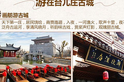 宿景区内游台儿庄古城,宿景区内兰祺酒店,多家分店根据可供选购,各分店分布于古城景区的黄金地段,让你的旅程更加精彩