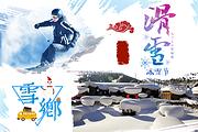 亚布力滑雪+寒地温泉+雪乡纯玩3日游🏂免费接机场🏂O购物🏂赠送包炕