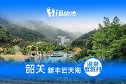 无限次温泉+酒店早餐+原始森林公园门票!韶关新丰云天海温泉原始森林度假村