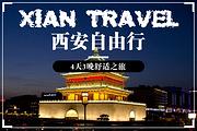 帝王之都西安4天3晚自由行/机票+机场接送+高档型酒店赠送梦回大唐