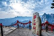 北京到西安明城墙、华清宫、秦始皇兵马俑、西岳华山、永兴坊纯玩无购物双卧5日