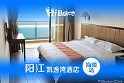 阳江闸坡海陵岛凯逸湾酒店!可选2人大角湾水上乐园/出海捕鱼/海马馆+无限沙滩