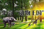平南起止- 平南雄森动物大世界+农业观光余甘果生态园专线车一日游