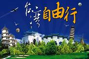 直飞台湾费用含8日往返机票+代办入台证+保险,可单订机票或入台