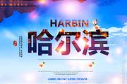 哈尔滨+中央大街酒店+亚布力滑雪+梦幻雪乡5天自由行机票+酒店+全程接送
