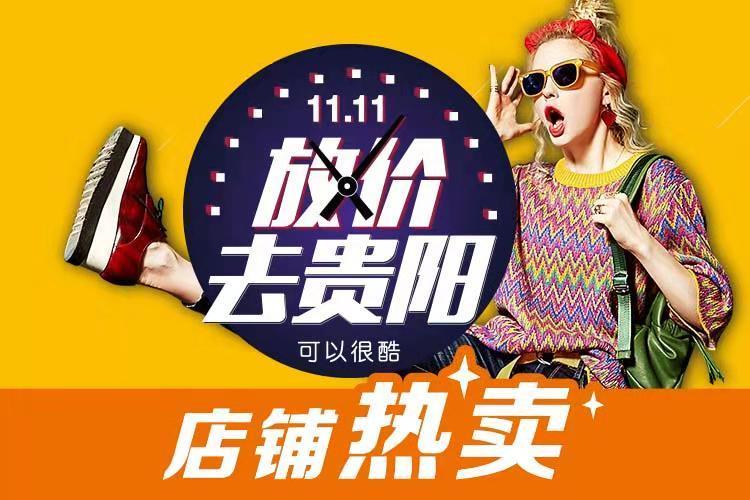 机票+🔥精选贵州爸妈5天4晚放心游☞小七孔|黄果树|千户苗寨|黔灵山|美食之旅
