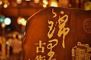网红锦官城:0自费+商业圈高档酒店+网红美食|宽窄巷子+峨眉山乐山+熊猫基地