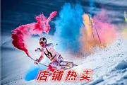 沈阳起止:棋盘山滑雪场一日游 <直通车 全天不限时 天天发团>嗨翻你的冬季!