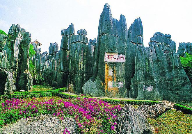 石林风景区的开发始于70余年前,为石林最富盛名的核心景区,由大石林