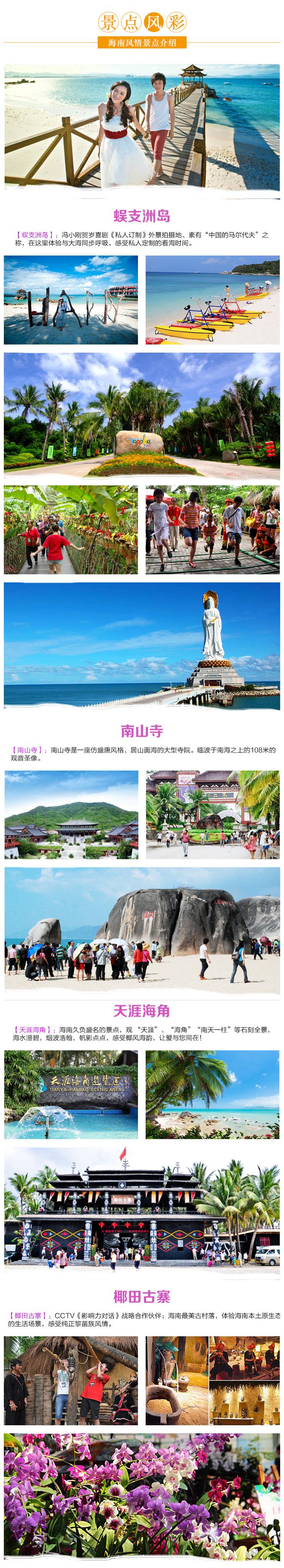 【零听海】直飞海南三亚蜈支洲岛,亚龙湾国际玫瑰谷